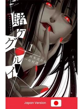 KAKEGURUI Vol.1 (Japan...