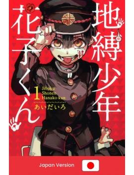 HANAKO KUN Vol. 1 (Japan...